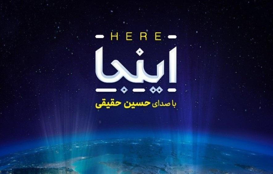 حسین حقیقی قطعه اینجا را منتشر کرد