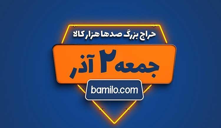 جمعه دوم آذر بزرگترین حراج سال بامیلو برگزار می شود