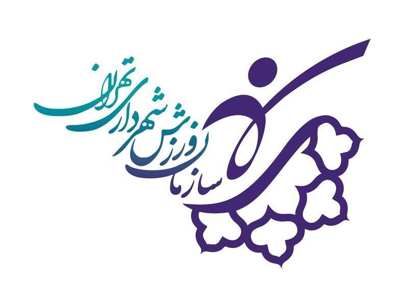 تداوم فعالیت 75 مجموعه تحت پوشش سازمان ورزش شهرداری تهران