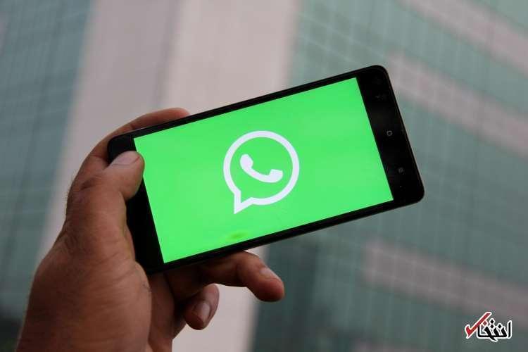 پیغام های واتس اپ کاربران iOS ناپدید می شوند؟