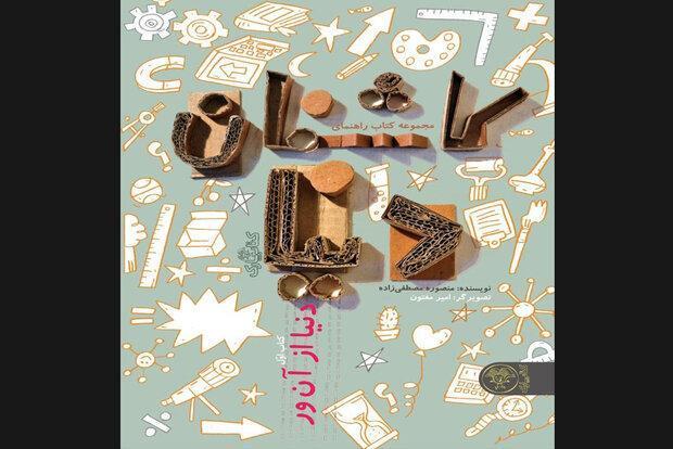 شروع چاپ مجموعه کاشفان جهان برای بچه ها