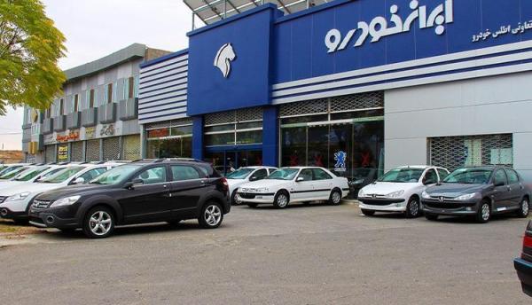 اعلام زمان قرعه کشی پیش فروش سه محصول ایران خودرو