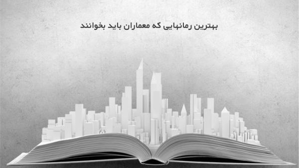 7 رمان معروف دنیا که هر معماری باید بخواند!