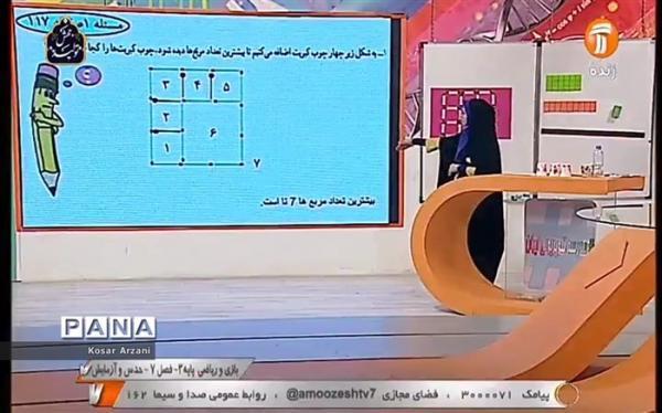 آموزش در کرونا؛ جدول زمانی مدرسه تلویزیونی 27 فروردین