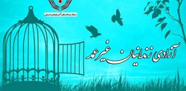 آزادی107 زندانی جرایم غیرعمد از زندان های آذربایجان شرقی